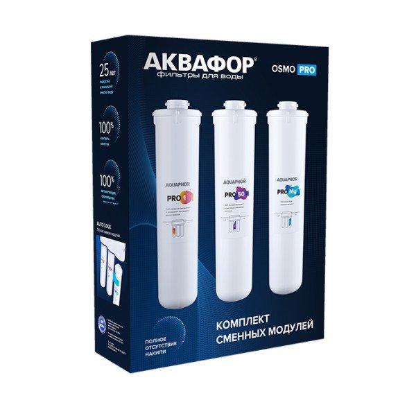 Комплект сменных модулей для Аквафор Osmo Pro 50
