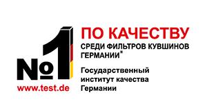 №1 по качеству в Германии за 2015г